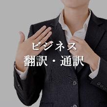 ビジネス翻訳・通訳