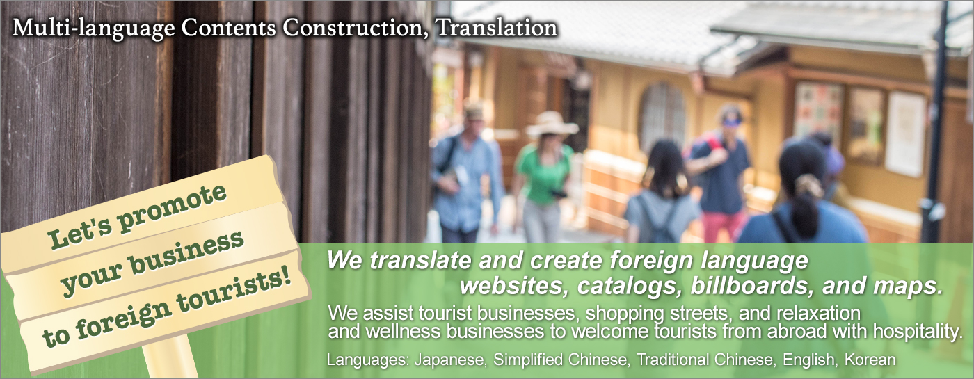 Multi-language Contents Constructions, Translation, Consulting