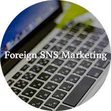 Foreign SNS Marketing