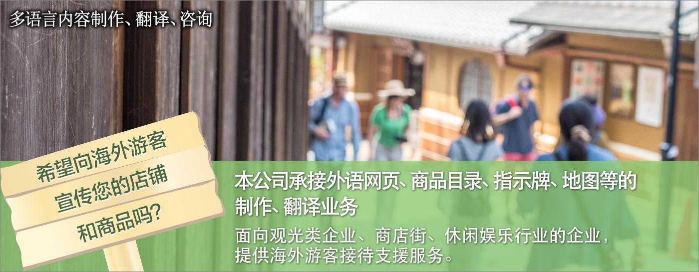 海外游客接待支援