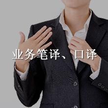 业务笔译、口译