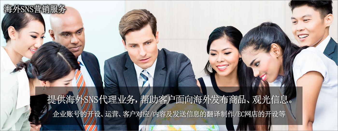 海外SNS营销服务