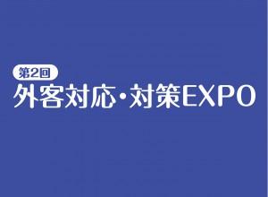 logo_gaikyaku_JPG