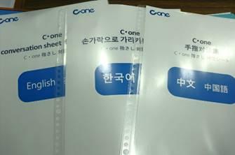 c-one conversation sheet